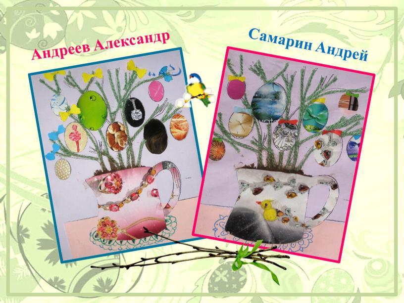 Андреев Александр Самарин Андрей