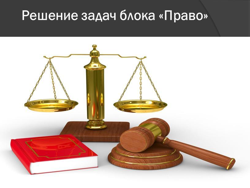 Решение задач блока «Право»