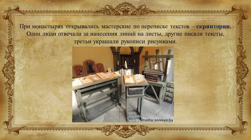 При монастырях открывались мастерские по переписке текстов – скриптории