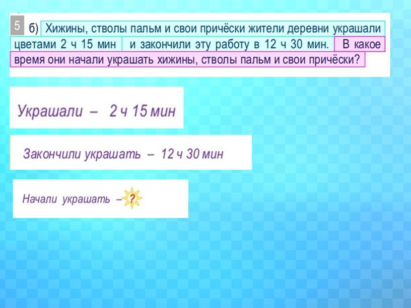 """Презентация к уроку математики """"Единицы измерения. Век"""""""