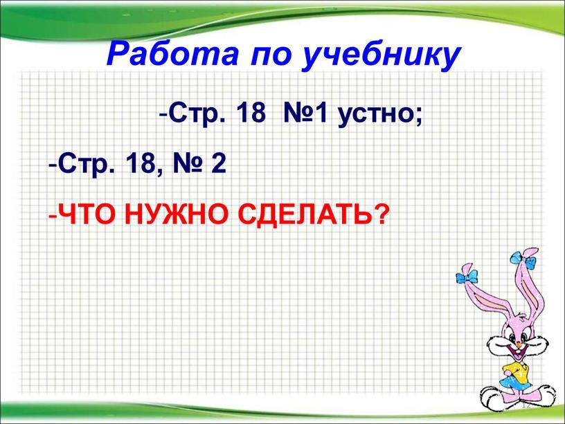 Работа по учебнику 12 Стр. 18 №1 устно;