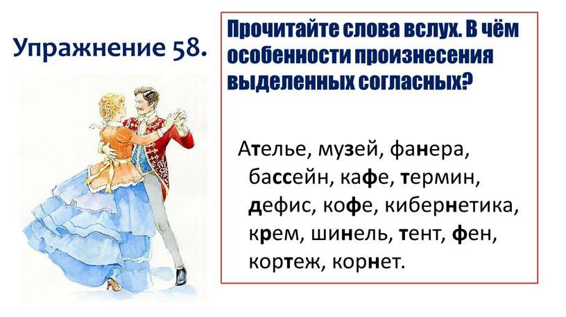 Упражнение 58. Прочитайте слова вслух