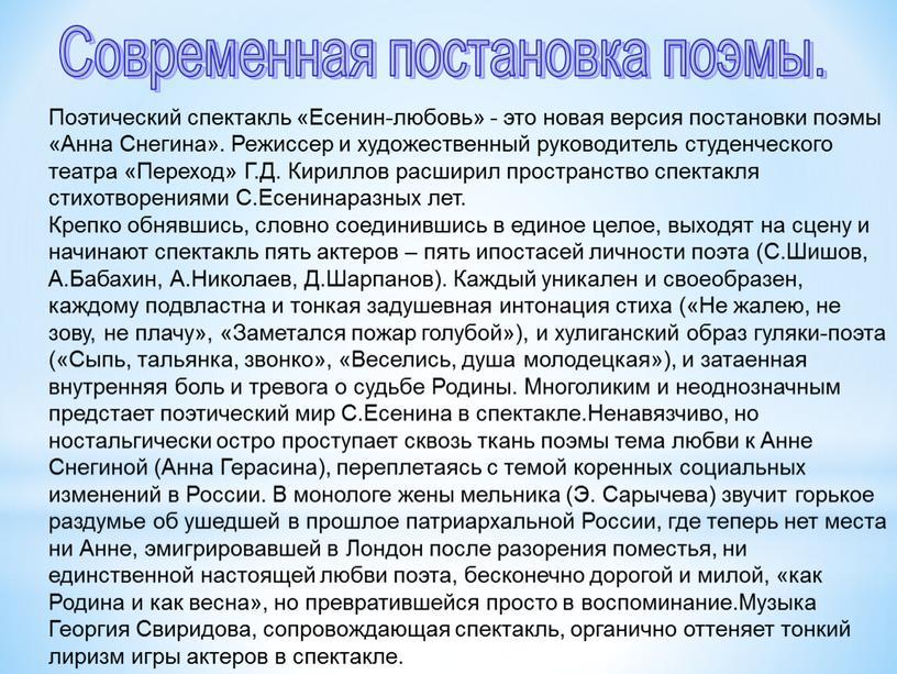Поэтический спектакль «Есенин-любовь» - это новая версия постановки поэмы «Анна
