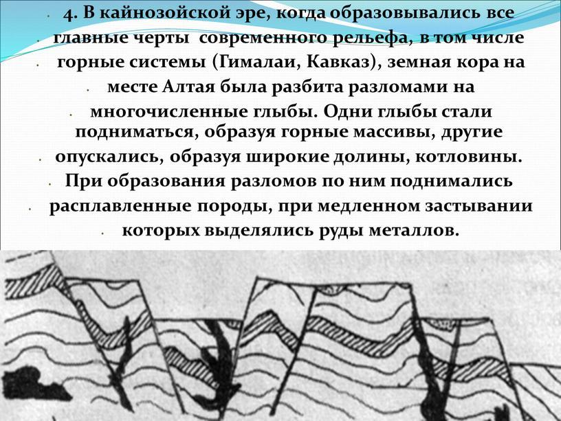 В кайнозойской эре, когда образовывались все главные черты современного рельефа, в том числе горные системы (Гималаи,