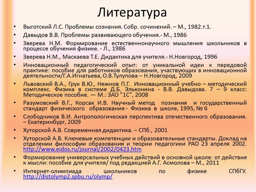 Литература Выготский Л.С. Проблемы сознания
