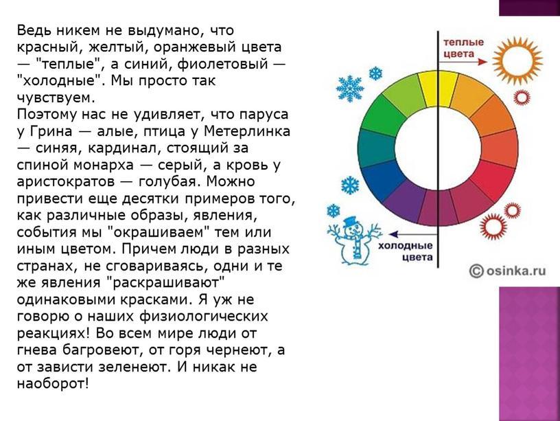 """Ведь никем не выдумано, что красный, желтый, оранжевый цвета — """"теплые"""", а синий, фиолетовый — """"холодные"""""""