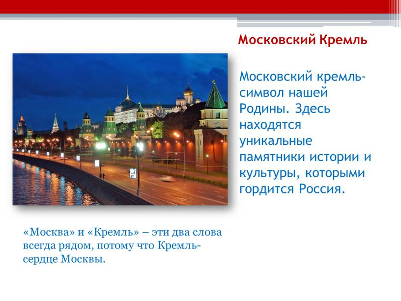 Московский Кремль Московский кремль-символ нашей