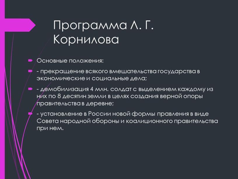 Программа Л. Г. Корнилова Основные положения: - прекращение всякого вмешательства государства в экономические и социальные дела; - демобилизация 4 млн