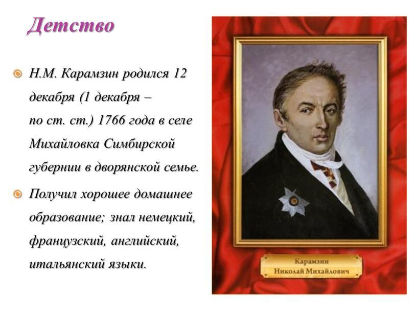 Н.М. Карамзин родился 12 декабря (1 декабря – по ст