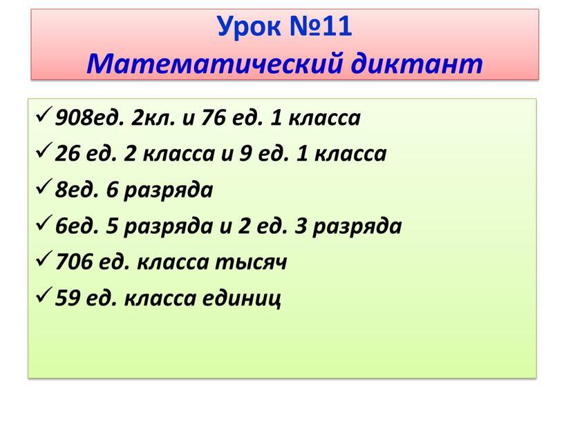 Урок №11 Математический диктант