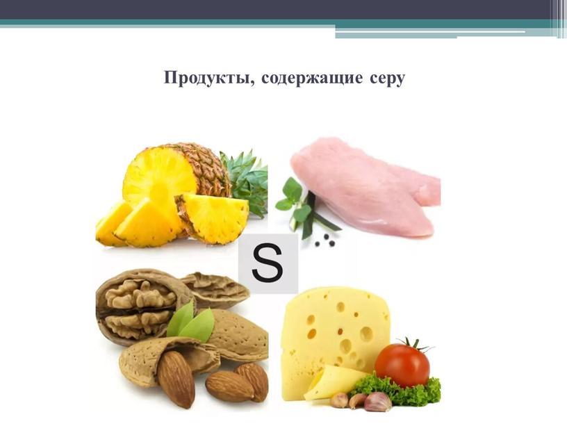 Продукты, содержащие серу