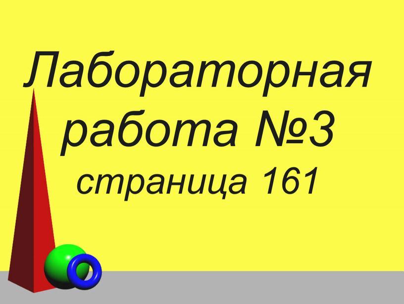 Лабораторная работа №3 страница 161