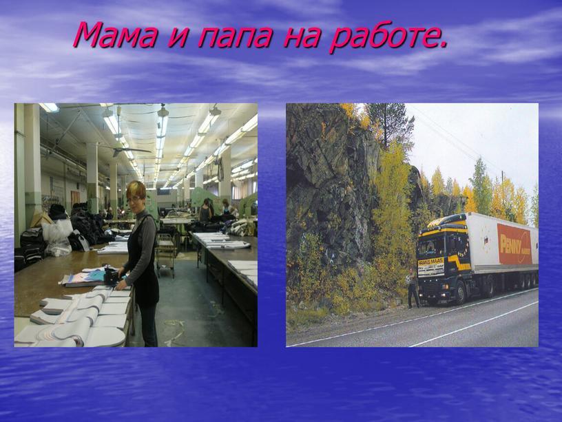 Мама и папа на работе.