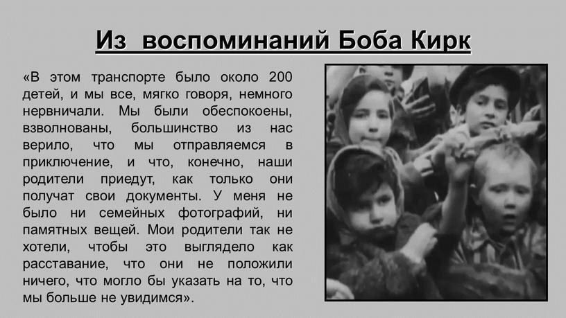 Из воспоминаний Боба Кирк «В этом транспорте было около 200 детей, и мы все, мягко говоря, немного нервничали