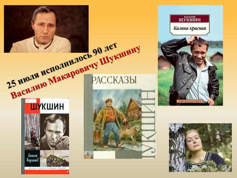 25 июля исполнилось 90 лет Василию Макаровичу Шукшину