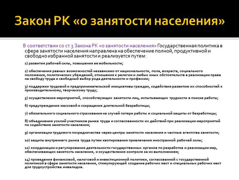 Закон РК «о занятости населения»