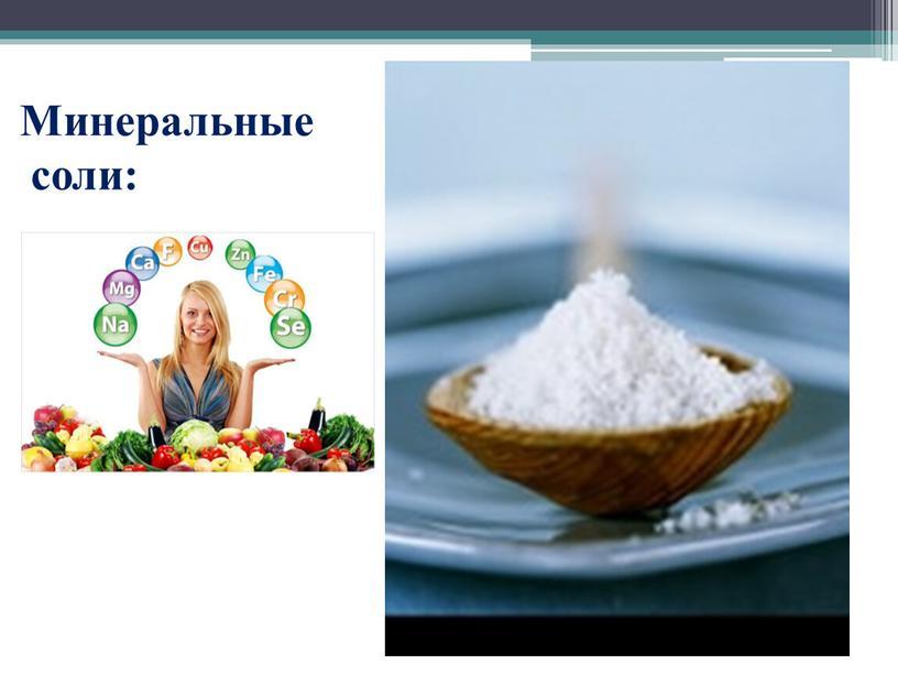 Минеральные соли: