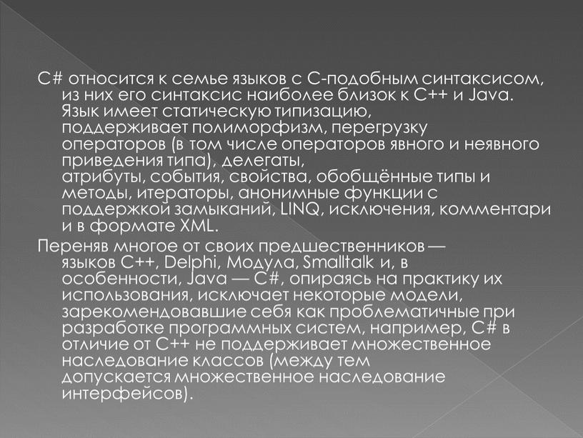 C# относится к семье языков с C-подобным синтаксисом, из них его синтаксис наиболее близок к