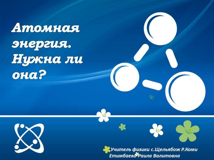 Атомная энергия. Нужна ли она?