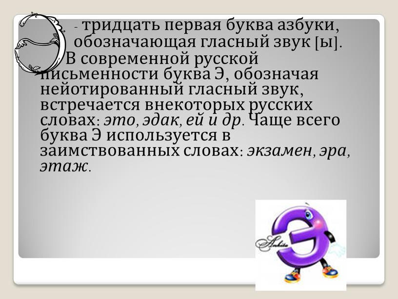 В современной русской письменности буква