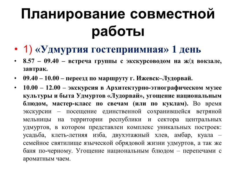 Планирование совместной работы 1) «Удмуртия гостеприимная» 1 день 8