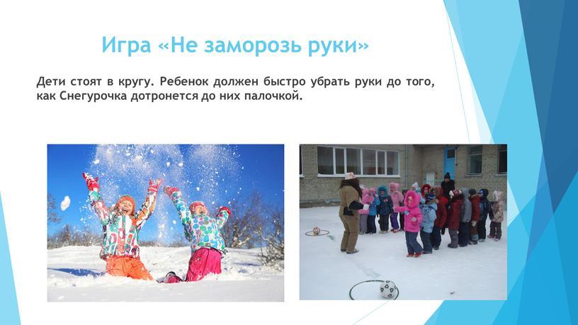 Игра «Не заморозь руки» Дети стоят в кругу