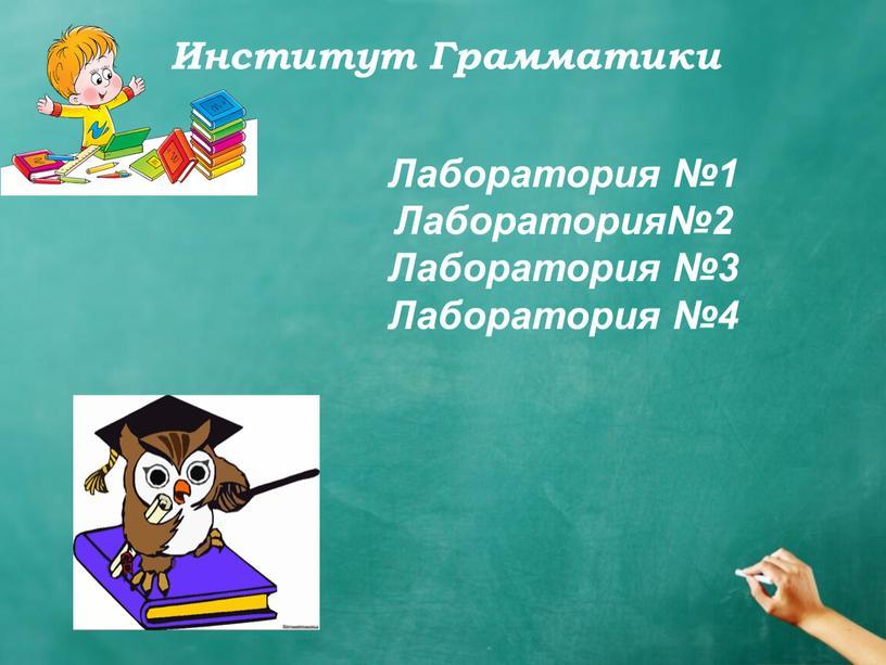 Институт Грамматики Лаборатория №1