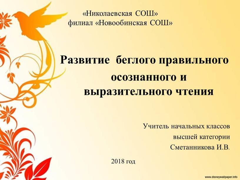 Николаевская СОШ» филиал «Новообинская