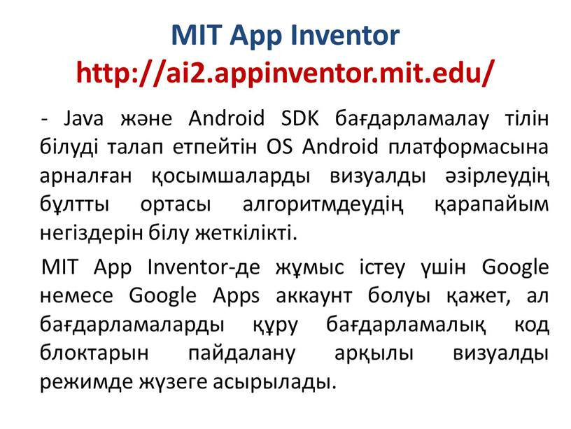 MIT App Inventor http://ai2.appinventor