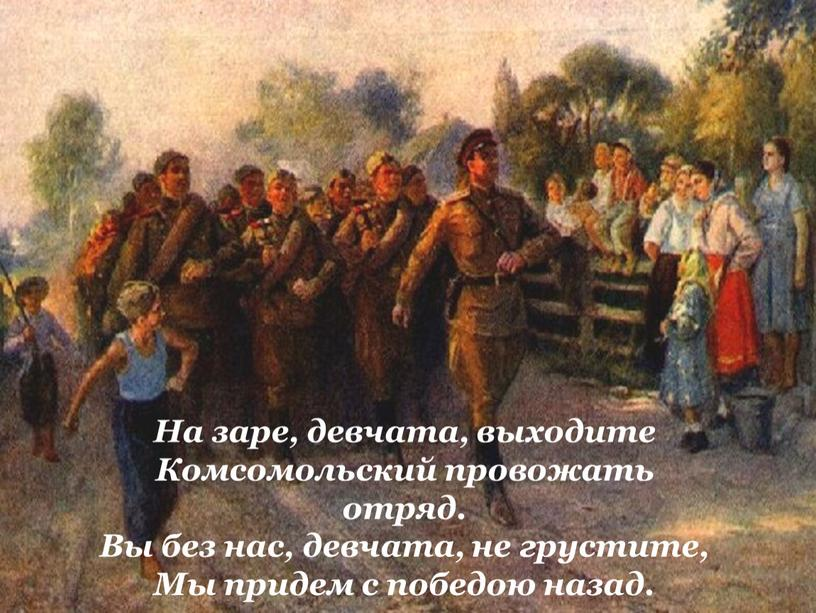 На заре, девчата, выходите Комсомольский провожать отряд