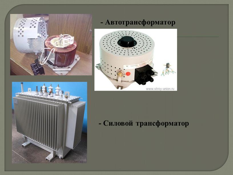 Силовой трансформатор - Автотрансформатор