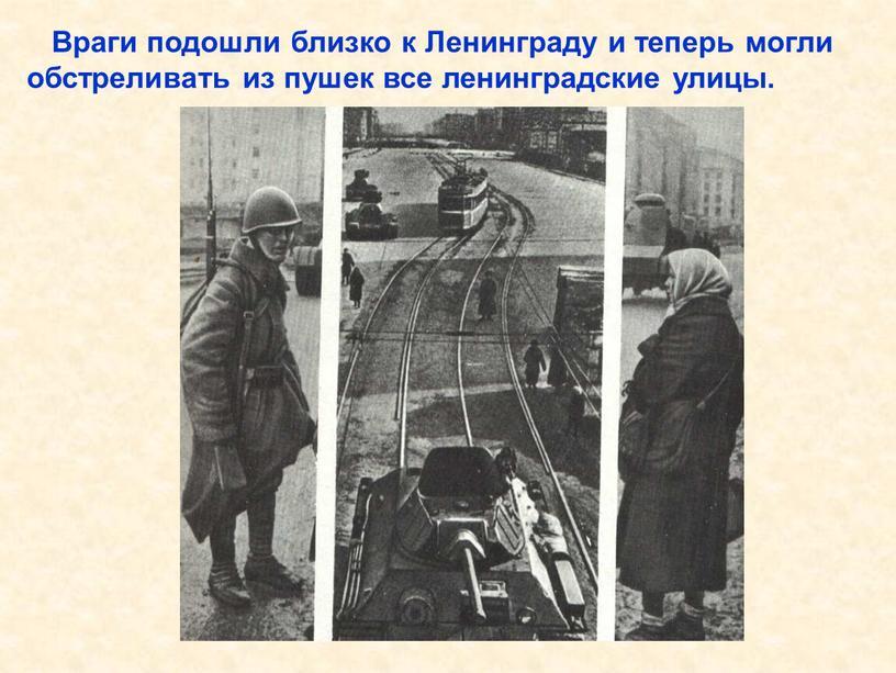 Враги подошли близко к Ленинграду и теперь могли обстреливать из пушек все ленинградские улицы