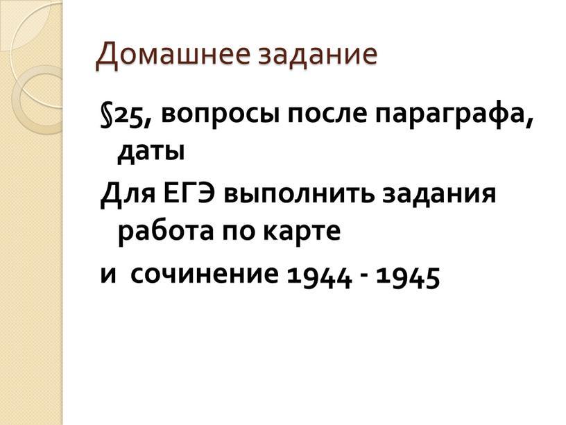 Домашнее задание §25, вопросы после параграфа, даты