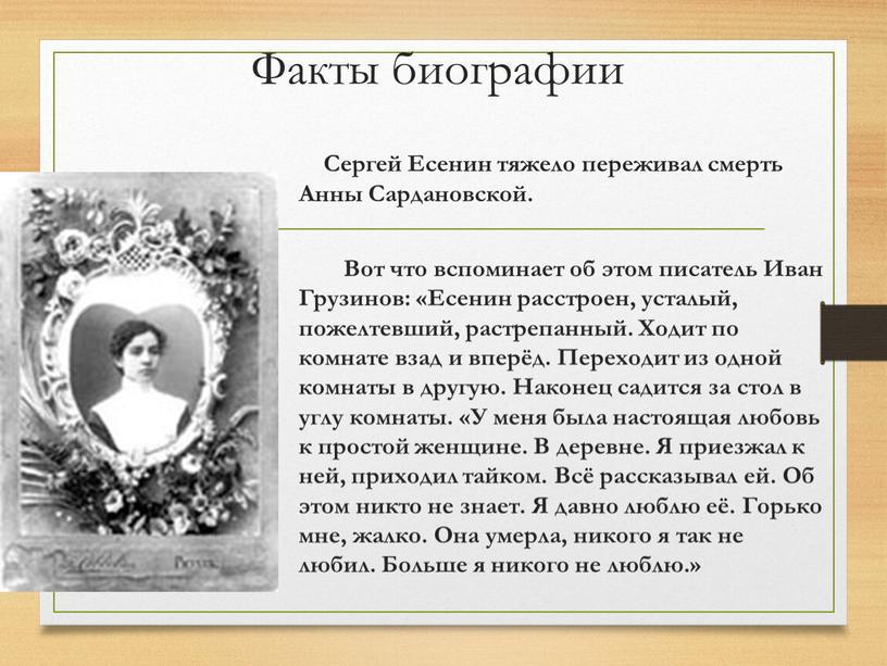 Факты биографии Сергей Есенин тяжело переживал смерть