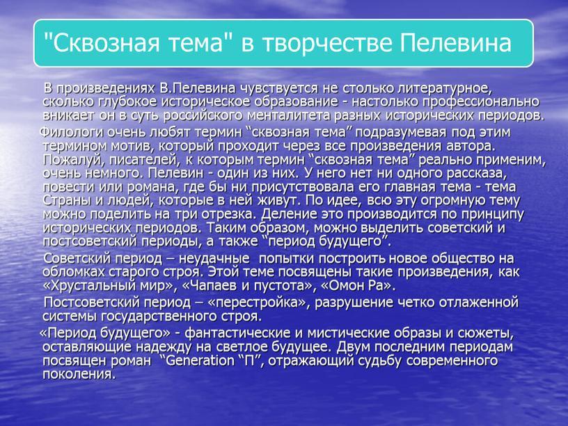 В произведениях В.Пелевина чувствуется не столько литературное, сколько глубокое историческое образование - настолько профессионально вникает он в суть российского менталитета разных исторических периодов