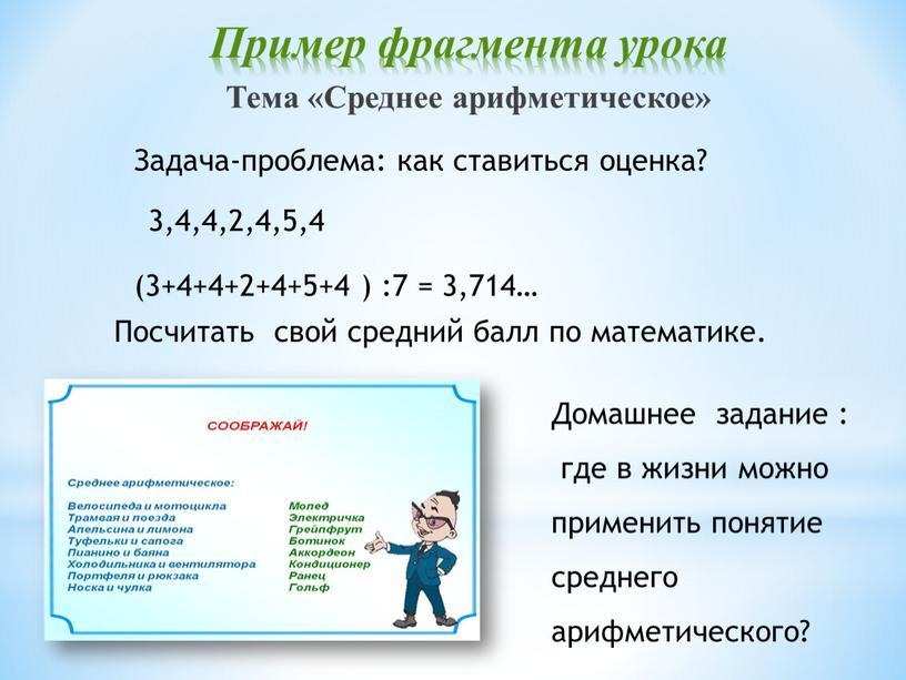 Задача-проблема: как ставиться оценка? 3,4,4,2,4,5,4 (3+4+4+2+4+5+4 ) :7 = 3,714…