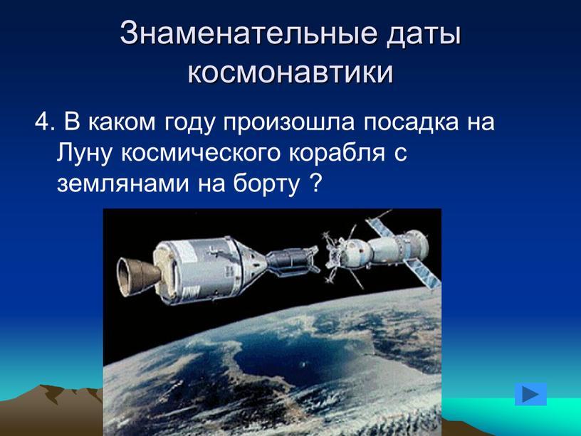 Знаменательные даты космонавтики 4