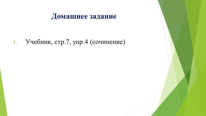 Домашнее задание Учебник, стр.7, упр