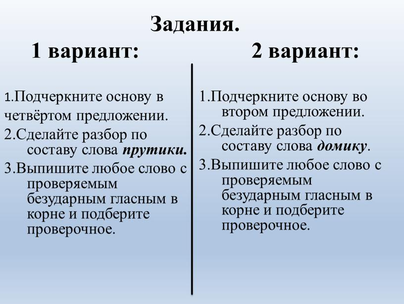 Задания. 1 вариант: 2 вариант: 1