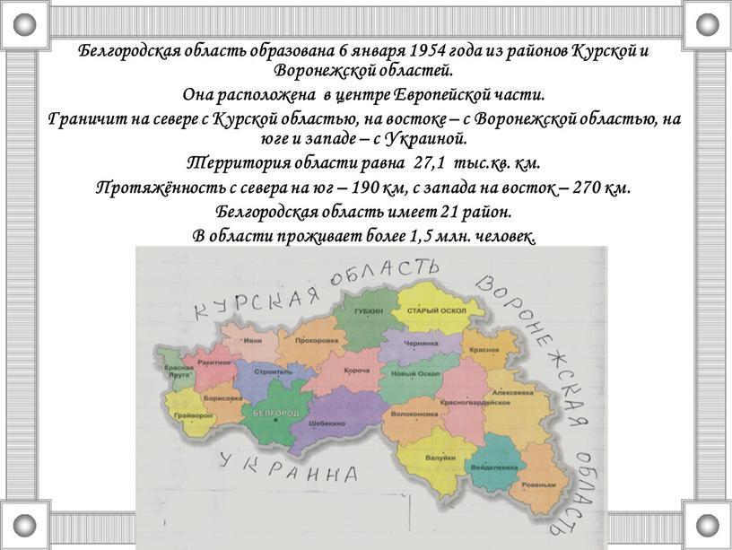 Белгородская область образована 6 января 1954 года из районов