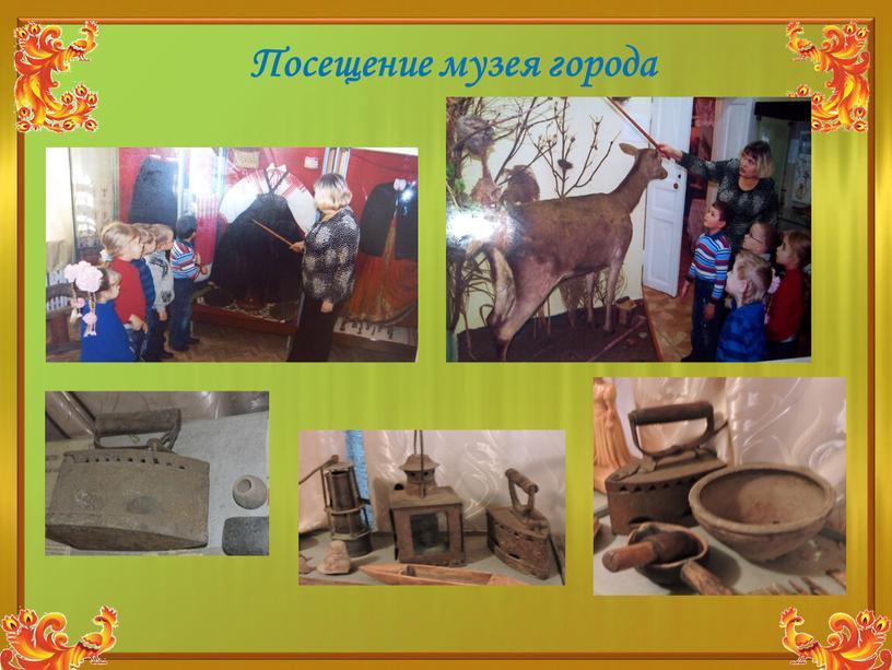 Посещение музея города
