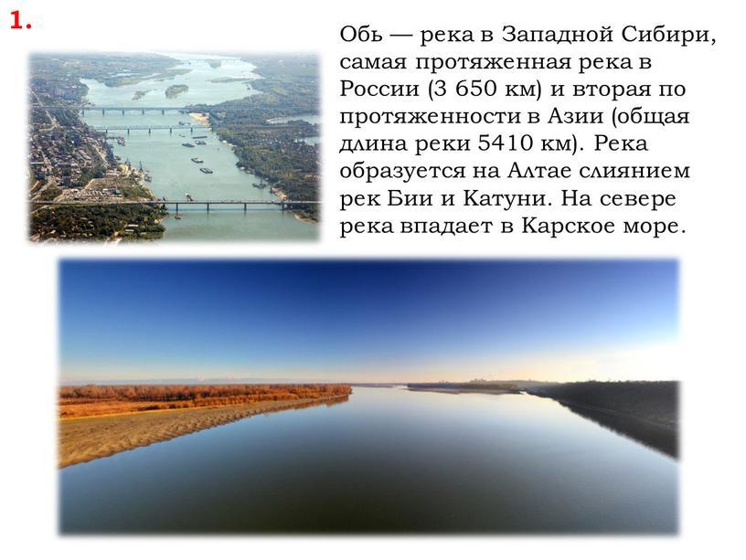 Обь — река в Западной Сибири, самая протяженная река в