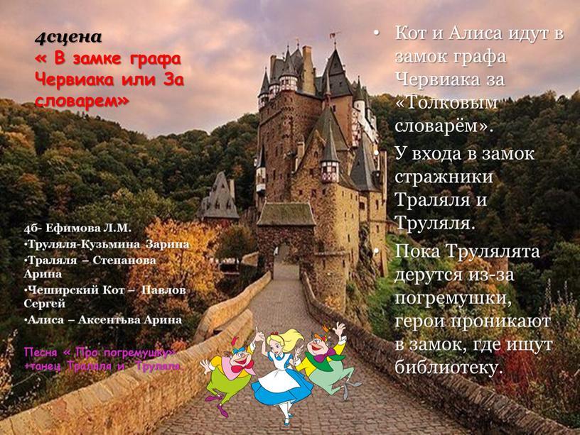 В замке графа Червиака или За словарем»