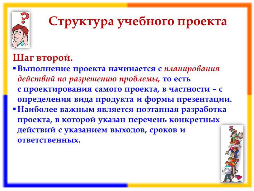 Структура учебного проекта Шаг второй