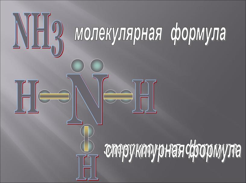 NH3 молекулярная формула N электронная формула структурная формула