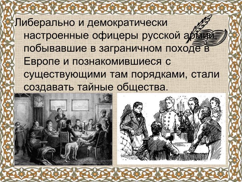 Либерально и демократически настроенные офицеры русской армии, побывавшие в заграничном походе в