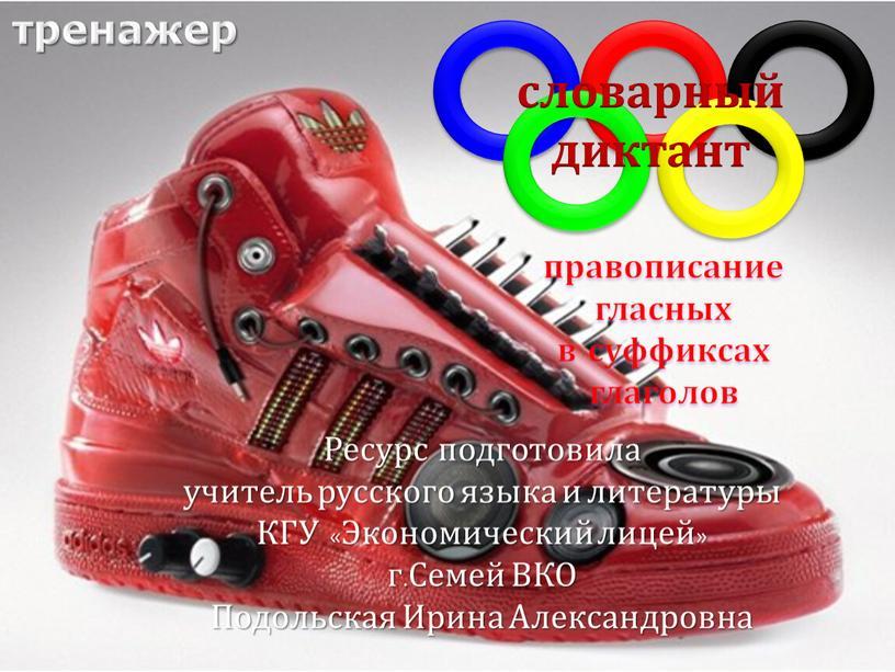 Ресурс подготовила учитель русского языка и литературы