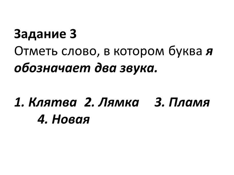 Задание 3 Отметь слово, в котором буква я обозначает два звука