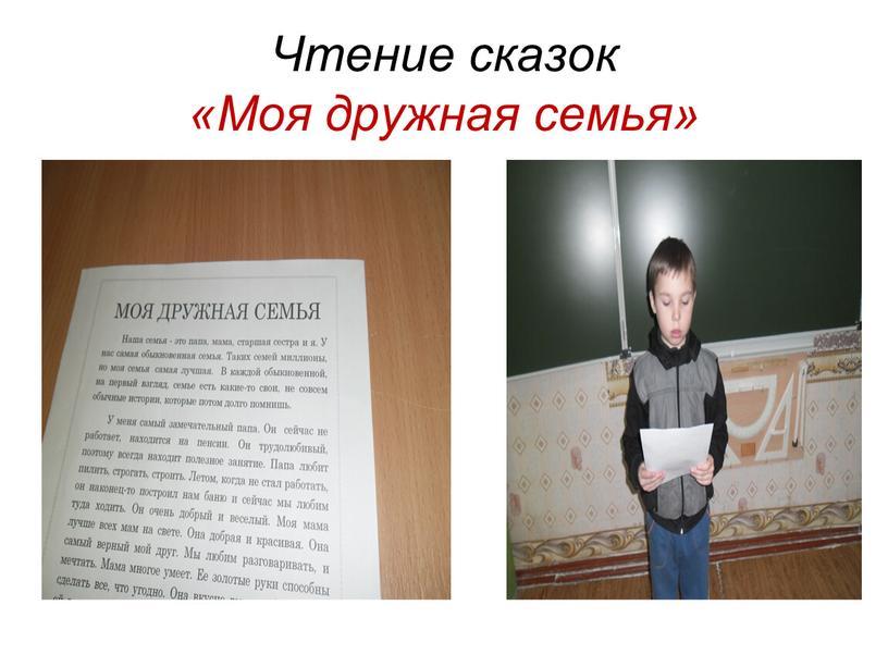 Чтение сказок «Моя дружная семья»