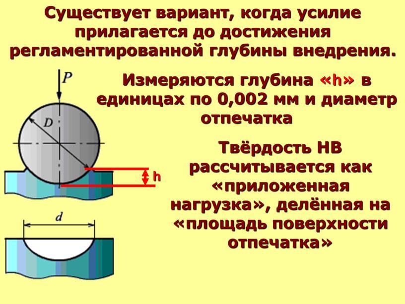 Измеряются глубина «h» в единицах по 0,002 мм и диаметр отпечатка h